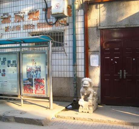 Dixia Cheng 460x425 Dixia Cheng, la ciudad subterránea de Pekín