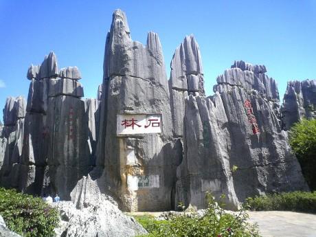 bosquepiedra 460x345 Ilusiones ópticas en China: el Bosque de Piedra